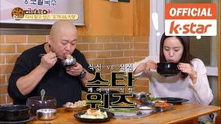"""""""신흥식신 돈스파이크 vs 원조 식신여제 박지윤 승자는?"""" [식신로드 Gourmet Road] 266회"""
