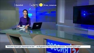 Вести-24. Башкортостан - 22.05.18