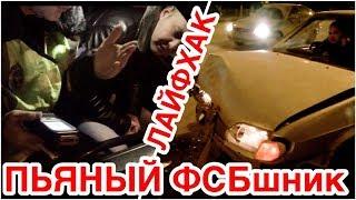 Самый тупой ЛАЙФХАК от ПЬЯНОГО ФСБшника. Воронеж. ДТП.