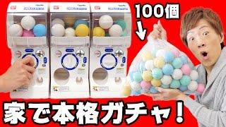 【業務用】ガチャカプセル100個!家で本格ガチャやってみた! thumbnail