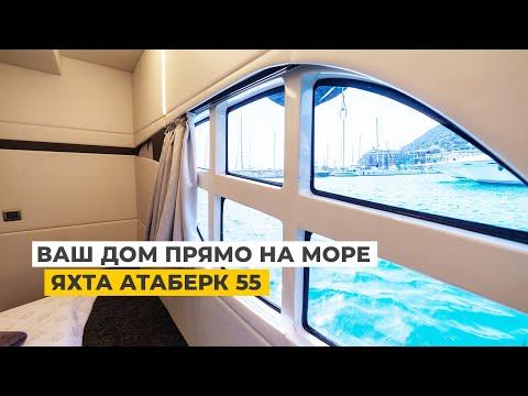 Яхта. Купить яхту в Турции. Новая моторная лодка от компании Атаберк. 🇹🇷Satılık özel Yat.