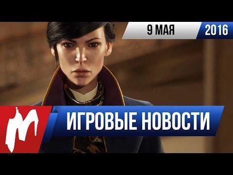 Игромания! Игровые новости, 9 мая (Watch Dogs 2, Dishon...