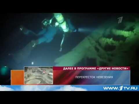 Водолазы нашли на морском дне немецкий теплоход