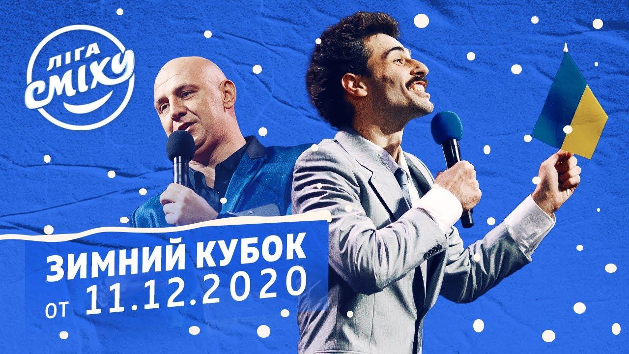 Лига Смеха  от 11.12.2020 Зимний кубок. Часть 2