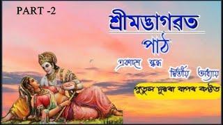 Shrimad Bhagawat Path/ Part-2/একাদশ স্কন্ধ/ দ্বিতীয় অধ্যায়/ শ্ৰীযুত পুতুল দুৱৰা বাপৰ কন্ঠত
