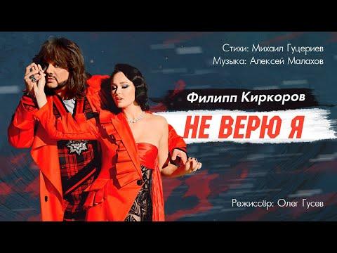 Филипп Киркоров - Не верю я (5 ноября 2018)