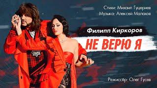 Филипп Киркоров - Не верю я (Official Video)