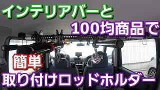 [ロッドホルダー] インテリアバーとダイソー100均商品で車内に簡単取り付けロッドホルダー