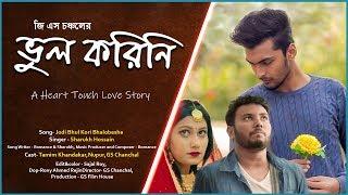 Bhul Korini Romance ft Sharukh Hossain Mp3 Song Download