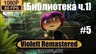 Violett  Remastered #5 [Библиотека ч.1]