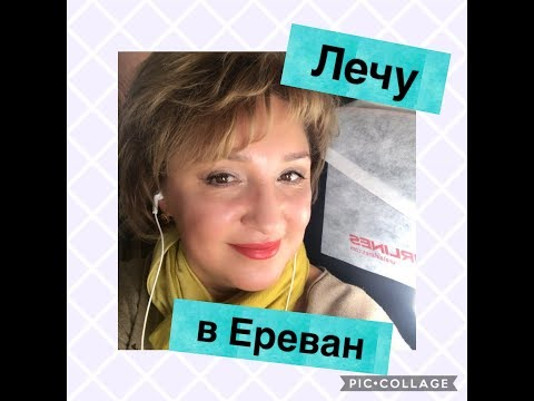 Перелёт Волгоград Ереван/аэропорт/парфюм