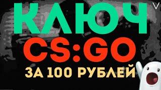 КЛЮЧ CS:GO ЗА 100-150 РУБЛЕЙ(РАСПРОДАЖА! КЛЮЧ CS:GO ВСЕГО ЗА 100-150 РУБЛЕЙ (ПОЧТИ БЕСПЛАТНО) МАГАЗИН: http://ecooo.net МАГАЗИН: http://ecooo.net МАГАЗИН: http://ec ..., 2015-12-13T13:30:20.000Z)