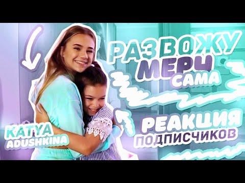 ДОСТАВЛЯЮ мерч САМА / Реакция подписчиков