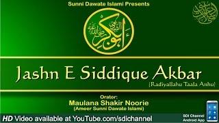 Jashne E Siddique Akbar by Maulana Shakir Noorie