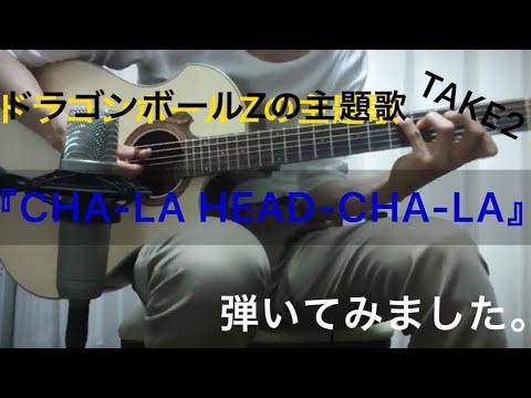CHA-LA HEAD-CHA-LA・改