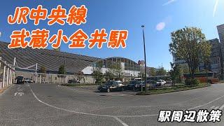 JR中央線、武蔵小金井駅周辺を散策!(Japan Walking around Musashikoganei Station)
