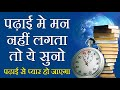 How to Focus on Studying - Ultimate Concentration Tips   Students motivational video in Hindi
