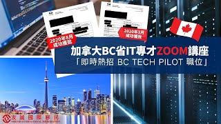 BCPNP| 加拿大卑詩省省提名 | 加拿大 IT專才移民計劃BC Tech Pilot | FIIC | 友誠
