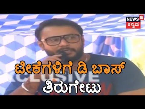 Challenging Star Darshan's Terrific Speech At Sumalatha's Mandya Campaign | D Boss