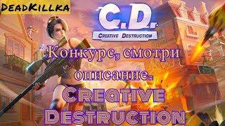 Конкурс смотри описание Creative Destruction
