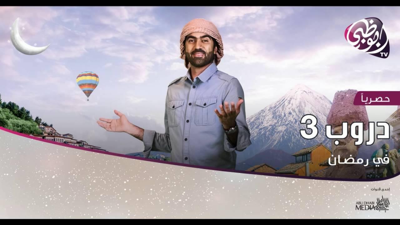 Abu Dhabi Tv Tvs 02 Emarat Led Network Youtube