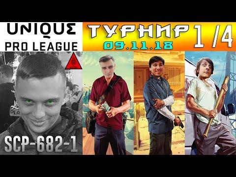 Team Spirit на турнире Unique League /09.11/ Матч 1 из 4