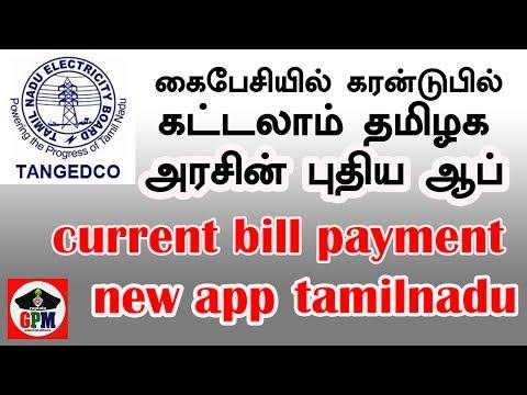 TNEB ONLINE PAY /கைபேசியில் கரன்டுபில் கட்டலாம் தமிழக அரசின் புதிய ஆப்