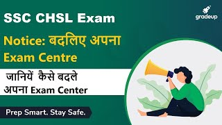 SSC CHSL Exam: Change CHSL 2019 Exam Centre Option