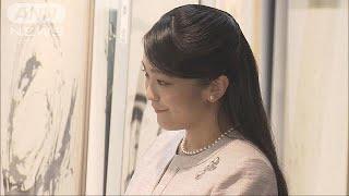 眞子さま 笑顔で公務 結婚延期を発表後初(18/02/09) 眞子内親王 検索動画 18