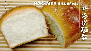 Super Soft Hokkaido Milk Bread Recipe (TongZhong method) - 超軟北海道牛奶麵包 (湯種法) ~ 簡單做法