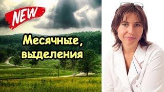коричневая мазня перед месячными(http://doctormakarova.ru/ Менструация - это месячный цикл, а не образ жизни!, 2015-03-23T03:38:31.000Z)