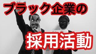 ブラック企業の採用活動 thumbnail