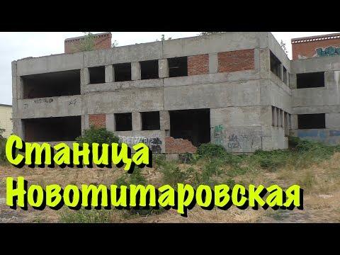 Переезд в Краснодар / Подробный обзор станицы Новотитаровская