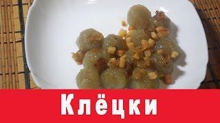 Клецки - картофельные рецепты