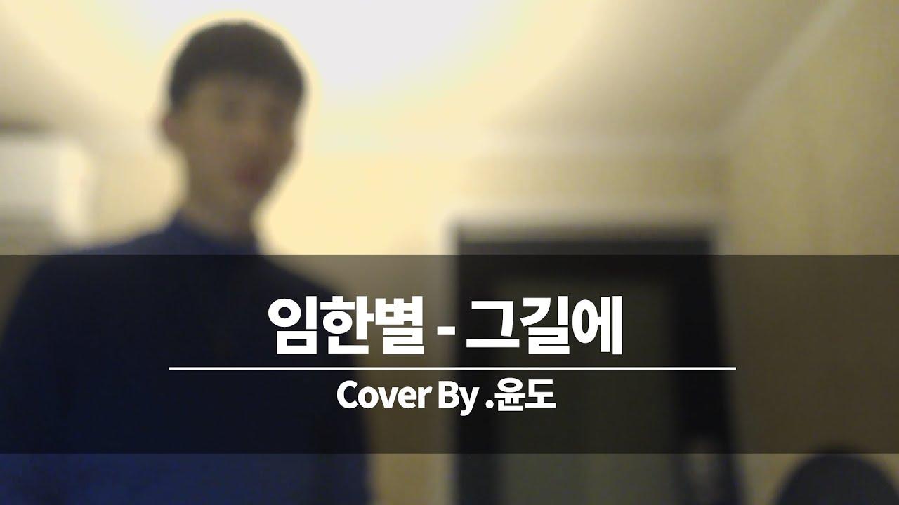 임한별 - 그 길에 커버 Cover By 윤도YoonDo