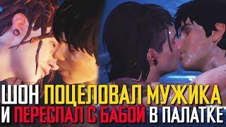 Что будет если Поцеловать Мужика и Любовь с Кэссиди в Палатке в Life Is Strange 2 Эпизод 3