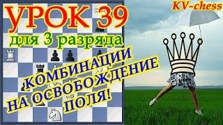 Комбинации на освобождение поля в шахматах - Урок 39 для 3 разряда.