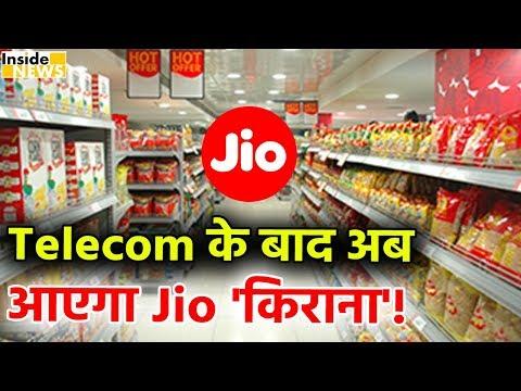 Telecom के बाद अब आएगा Jio किराना, Digital Coupons से खरीदारी!