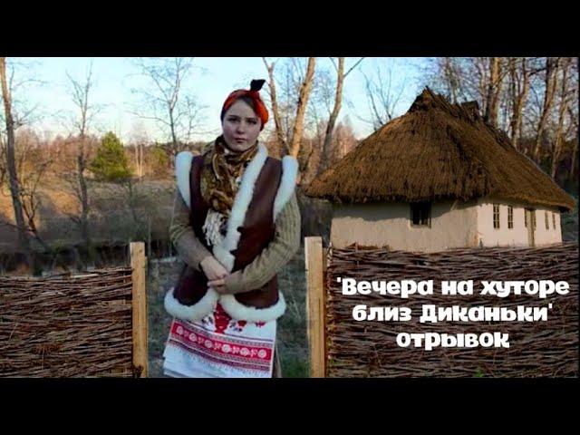 Изображение предпросмотра прочтения – АлександраЧелищева читает произведение «Вечера на хуторе близ Диканьки» Н.В.Гоголя