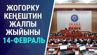 Жогорку Кеңеште Бишкек ЖЭБи боюнча өкмөт маалымат берүүдө