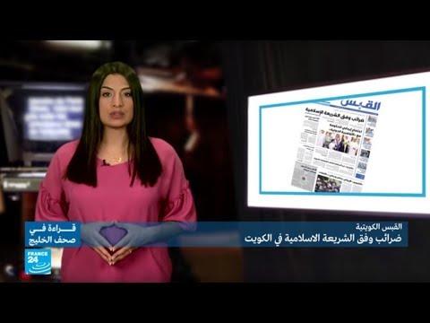 ضرائب وفق الشريعة الإسلامية في الكويت!!