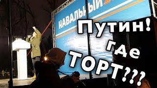 Лучшая речь на митинге Навального ))