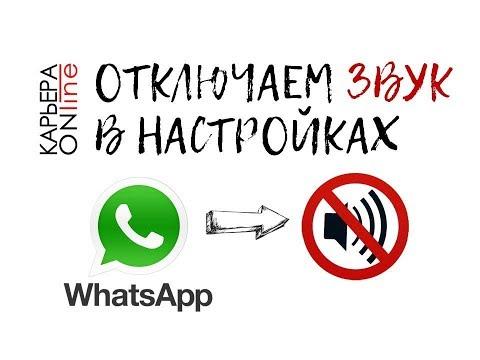Как отключить звук отправки сообщения whatsapp