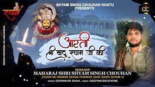 ॐ जय श्री श्याम हरे - खाटू श्याम बाबा जी की आरती - Shyam Singh Chouhan Khatu | Khatu Shyam Ji Aarti