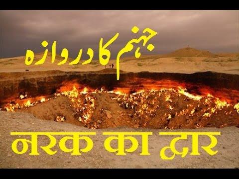 Jahanam ka Darwaza Darwaza Gas Crater in Turkmenistan