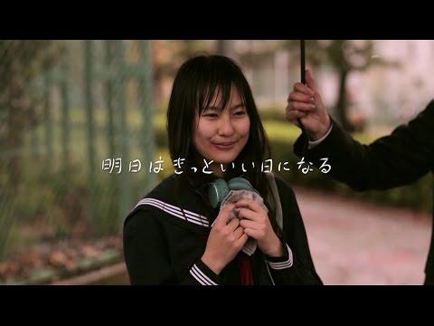 高橋優初監督MV作品「明日はきっといい日になる」オモクリ監督エディットバージョン(Short size)