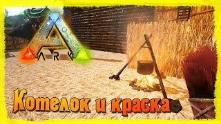 ARK: Survival Evolved #16 Котелок и краска