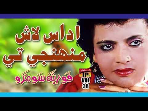 Udaas Laash Muhinje - Fozia Soomro - Sindhi Hits Old Song - Best Sindhi Song - TP Sindhi