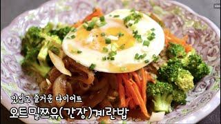 오트밀쯔유계란밥(Oatmeal Tsuyu Sauce E…