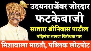 शपथेपर सांगतो हे भाषण तुम्ही पुर्ण बघालच Shriniwas Patil Satara Speech on Udayanraje Bhosale